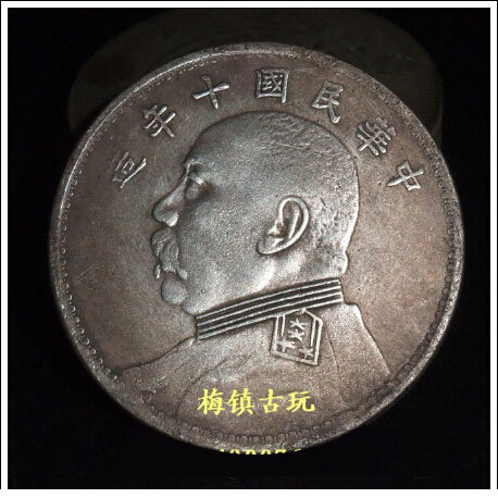 dating old chinese coins