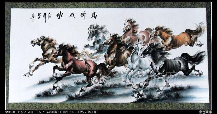 Horse in Chinese mythology