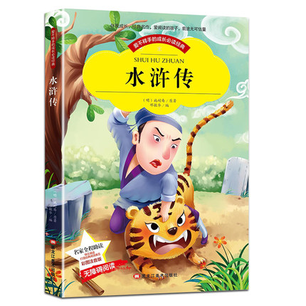 Water Margin All Men Are Brothers, A Popular Fiction By Shi Nai'an Classical Novels Of Chinese Literature Book With Pinyin