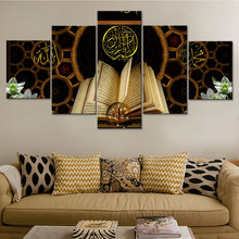 Print Abstract Wall Art HD 5 Pieces/Set Islamic QurAn Home Decoration Canvas Framework Paintings Modern Modular Pictures
