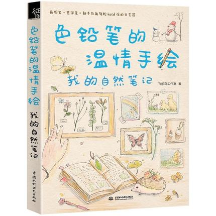 Chinese Line drawing book Color pencil warmth hand-painted book- My natural notes .Learning paintings for dairy notebooks my abc sticker activity book