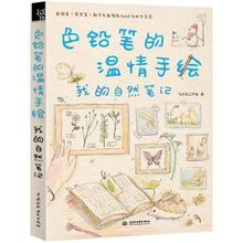 Chinese Line drawing book Color pencil warmth hand-painted book- My natural notes  .Learning paintings for dairy notebooks