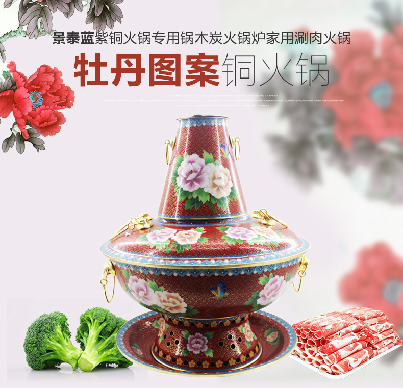 34cm Chinese Cloisonne peony purple pure copper hot pot thickening type charcoal furnace old carbon handmade Donglaishun