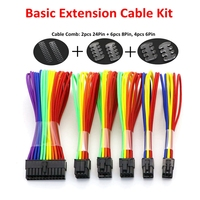 Basic Extension Cable Kit 1pc ATX 24Pin, 1pc EPS 4+4Pin, 2pcs PCI E 6+2Pin, 2pcs PCI E 6Pin Rainbow Power Extension Cable.