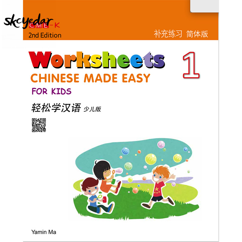 Chinese Made Easy For Kids 2nd Ed (Simplified) Worksheets1 By Yamin Ma 2014-01-09 Joint Publishing (HK) Co.Ltd.