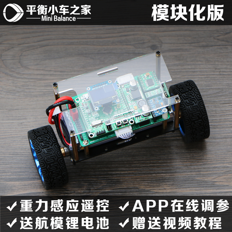 [module] STM32 two wheeled balancing car two wheeled self balancing Car Kit self balancing two wheeled robot