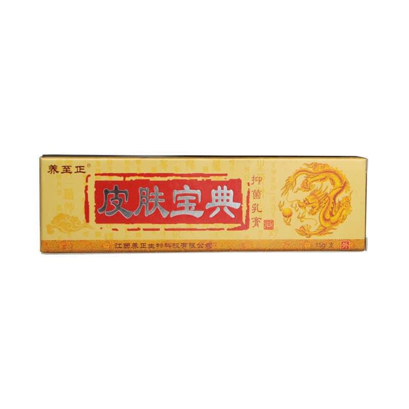 1 Chiếc Yiganerjing Pifubaodian Gốc Vẩy Nến Viêm Da Chàm Ngứa Các Vấn Đề Về Da Kem Có Hộp Bán Lẻ Bán Chạy