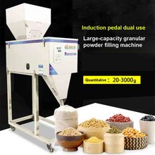 New 20-3000g Large Capacity Filling Machine MG-3000 Granular Powder Rice Grain Cereal Tea Quantitative Filling Machine 110V/220V шиповки adidas adidas ad002amfkbx5