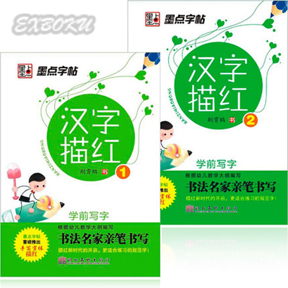 2pcs/set Chinese Copybooks for Kids Chinese Learner Beginners Chinese Character Hanzi Exercises Calligraphy Practice Book chinese basic writing book chinese traditional character book for beginners encyclopedia of chinese calligraphy with famous work