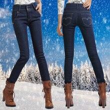 Зимние плюс толстый бархат джинсы женские ноги штаны талии карандаш брюки плюс удобрения для увеличения