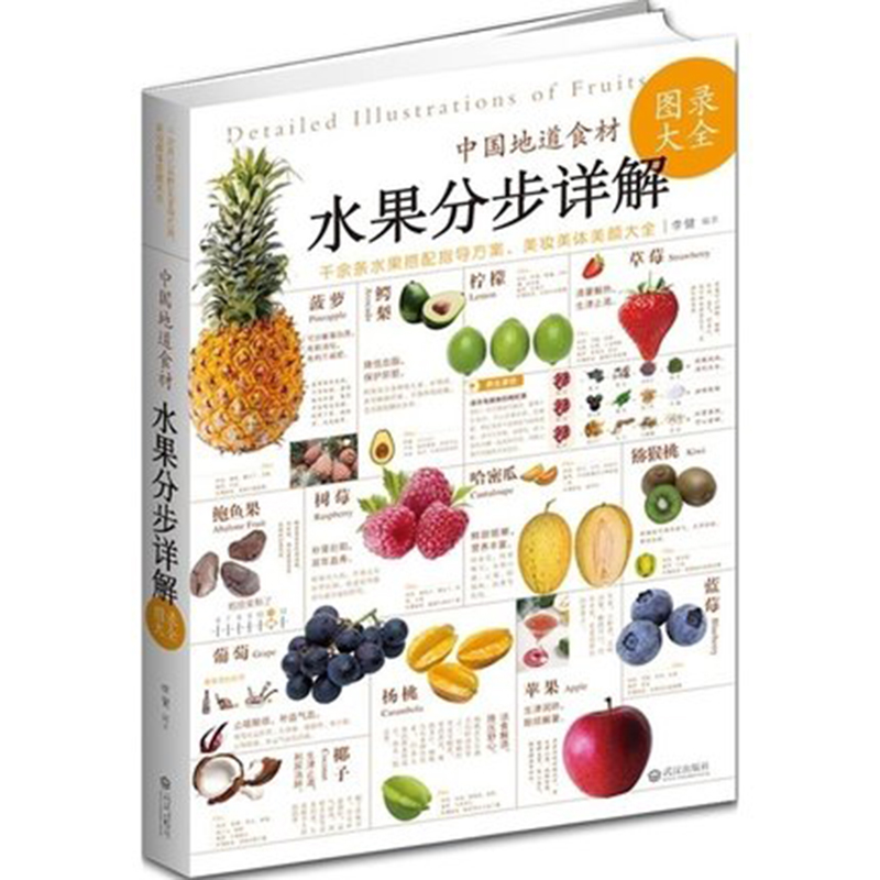 China's Authentic Ingredients Fruit Detailed Description Daquan Fruit Healthy Nutrition Diet All Common Fruit Books