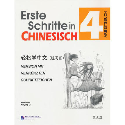 Easy Steps to Chinese 4 (Workbook) German version For Chinese beginner Best Useful Book (German & Chinese)