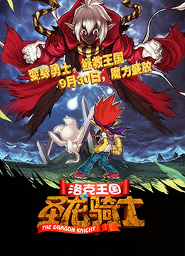 《洛克王国之圣龙骑士》2011年中国大陆动画电影在线观看