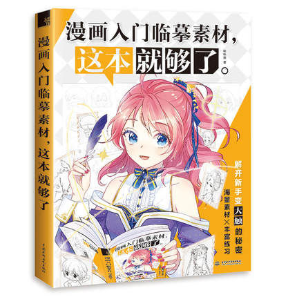Cartoon Comic Material Collection Book for Beginner / Cartoon Introduction Copy Material TextbookCartoon Comic Material Collection Book for Beginner / Cartoon Introduction Copy Material Textbook