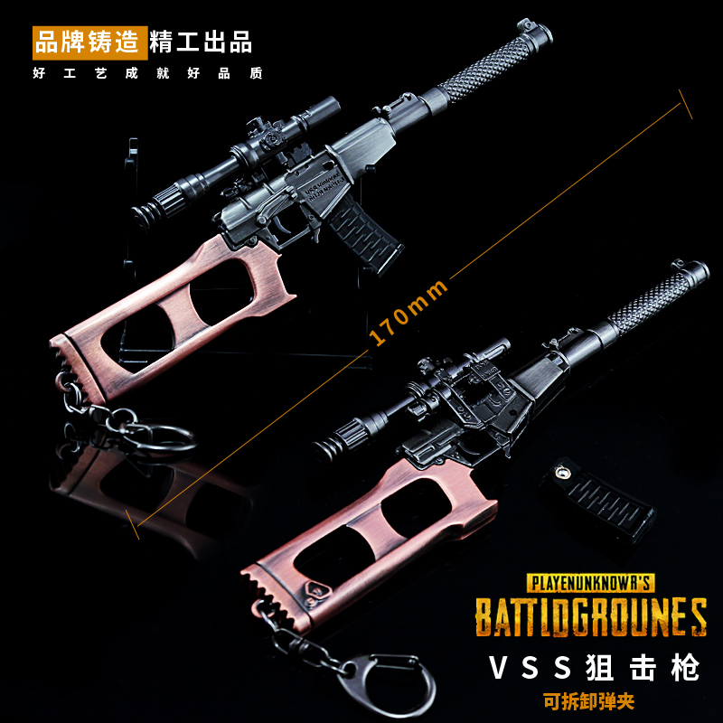 98k Champagne Game Playerunknowns Battlegrounds 3d Keychain Pubg Keyring Saucepan Pendant Funny Kids Toy Gun Costume Props Novelty & Special Use