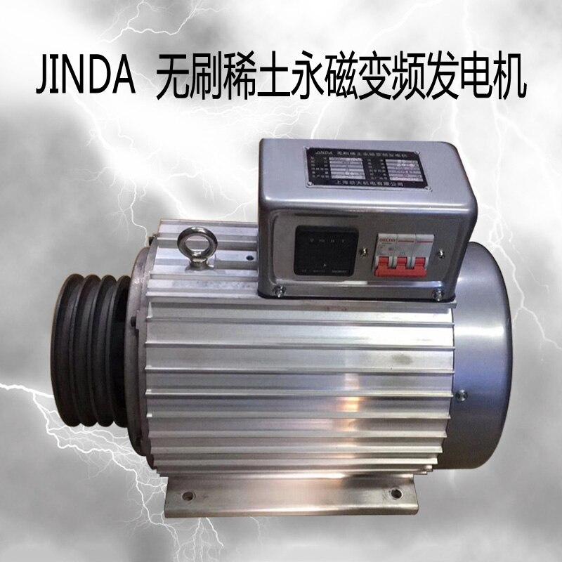 Single-fase três-fase 220 v 380 v brushless ímã permanente de terra rara gerador inverter 3KW 5KW 8KW