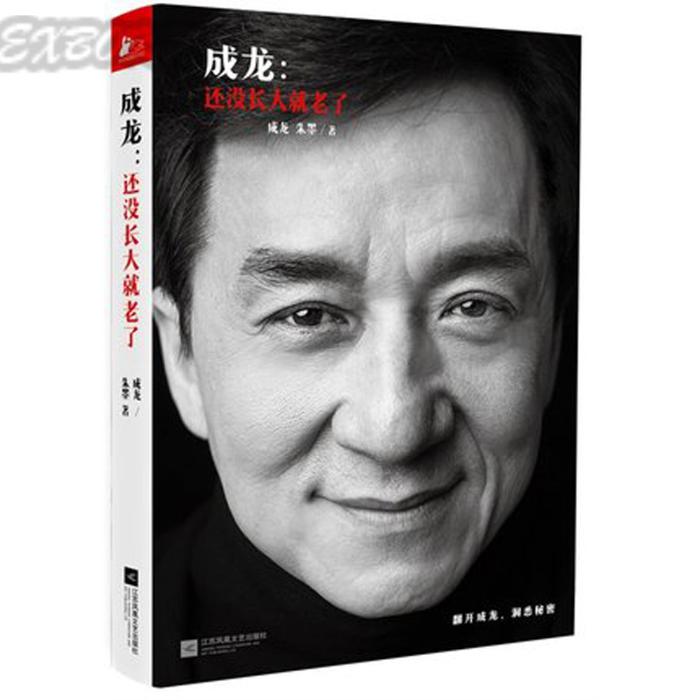 Original Jackie Chan's first autobiography getting old before growing Jackie Chan romantic loving story Chinese book
