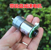 All-metal gear DC motor with encoder, encoder speed, trolley, robot
