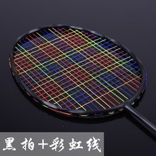 Badminton Racket Carbon Badminton Racquet Sports + String 26-28 LBS(China)