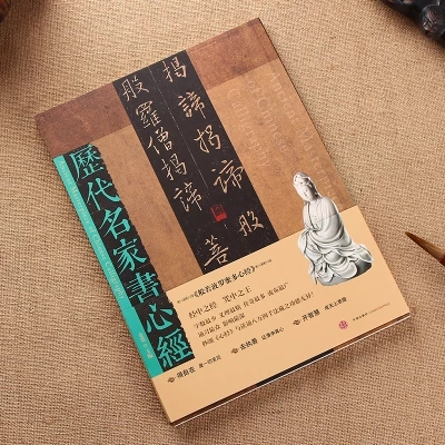 Chinese Calligraphy Book Classics Of The Past Dynasties
