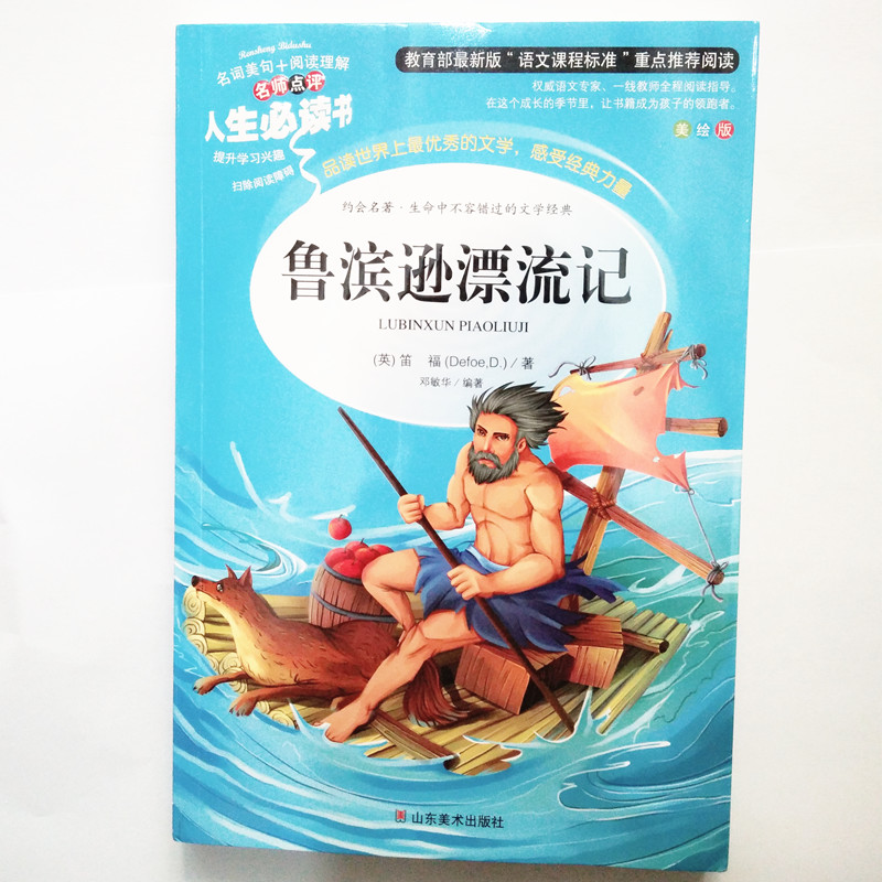 Wholesale genuine books Robinson Crusoe Book extracurricular English literature book four children's books School supplies medieval english literature