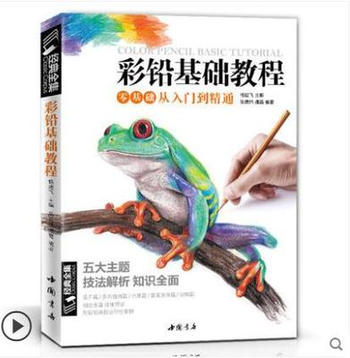 Color Pen Pencil Drawing Zero Basic Introductory Textbook For Ancient Scenic Animals, Fleshy Plants, Flowers And Foods