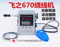 FEIZHI 670 electric winding machine  set the number of automatic stop winding machine fly leash winding machine