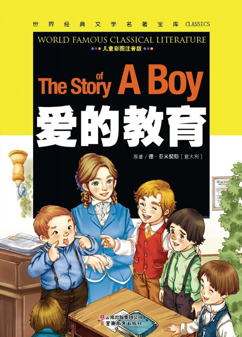 The Story Of A Boy In Chinese With Pin Yin For Stater Learners ,Chinese Story Book