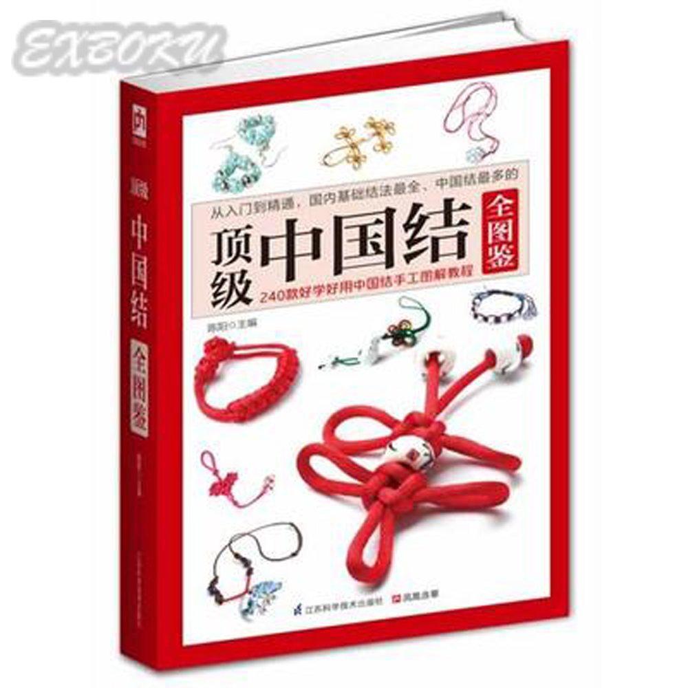 The Illustrated Handbook of Top Chinese knot (Chinese Edition) 1 6 yosd bjd wig guyomi mohair wig 6 7inch doll accessories