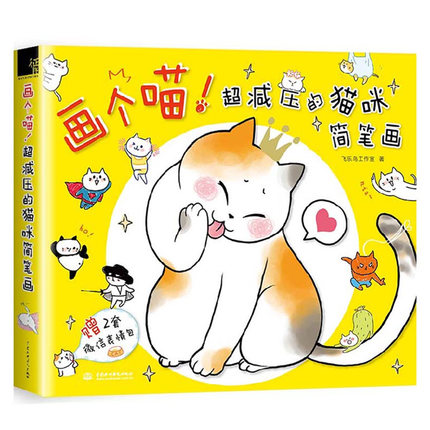 Chinese Lovely Cat Stick Figure Drawing Art Painting Book