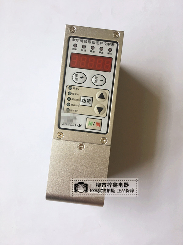SDVC31-M Digital Frequency Modulation Vibration Feeding Controller Vibration Disk Controller Speed Governor 1.5A 3A 4.5A