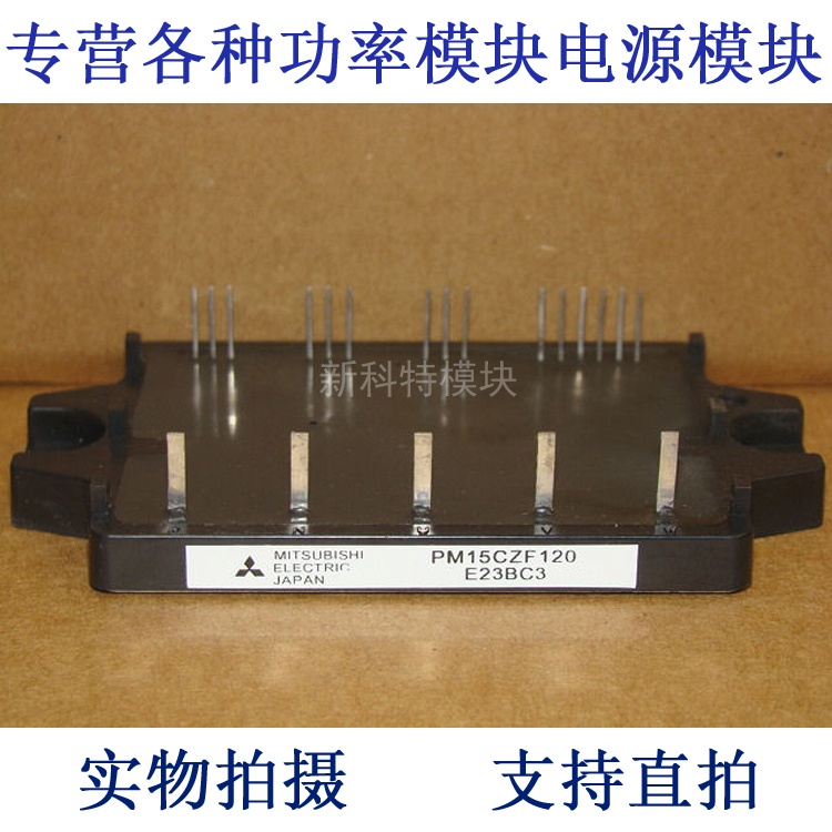 PM15CZF120 15A1200V 6-unit IPM module 7 unit ipm frequency conversion velocity modulation module