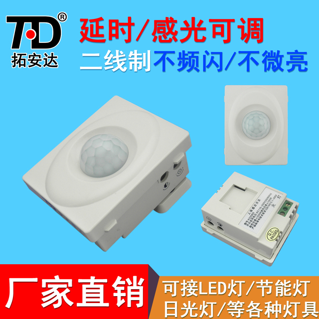 Two Wire Human Infra red Induction Switch 220V Can Connect Energy ...