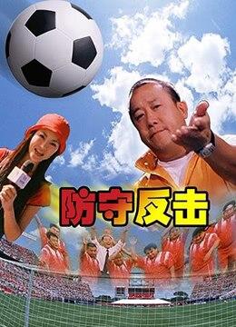 《防守反击》2000年中国大陆喜剧,爱情电影在线观看