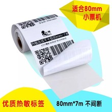 POS Thermal-Label-Roll 80mm Continuous Cashier-Register-Printer 5-Rolls/Lot Use-For Bluetooth-Pos