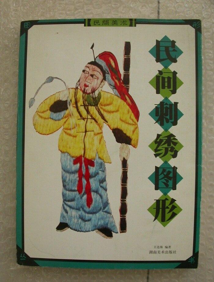 Précieux utilisé Collection Livre Chinois Folk broderie Peinture Album avec 276 pages