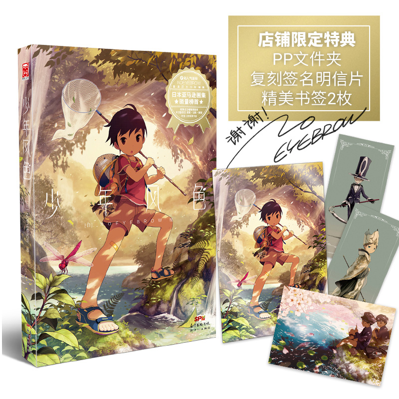 Juvenile Style Young Cute Boy Art Collection Book NOEYEBROW Works Shota illustration Painting Book|  - title=