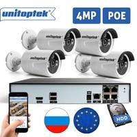 4CH система видеонаблюдения POE шт. NVR с 4 шт. 4MP POE ip камера наружное ночное видение водостойкая камера безопасности Система видеонаблюдения ком
