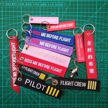Поцелуй меня перед полетом брелок авиационный подарок металлический самолет брелки для ключей Безопасный диск я нужен вам здесь со мной пилот для женщин и мужчин