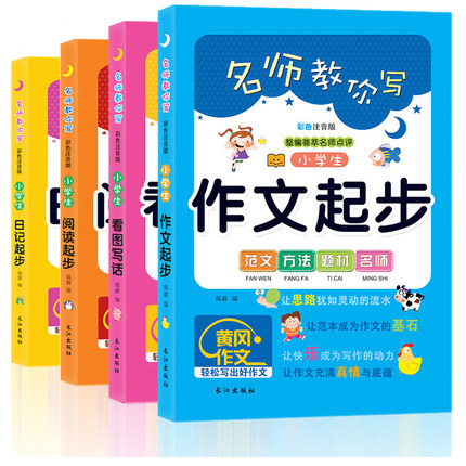 4pcs/set Chinese Composition Handwriting Writing Book For Primary Students Beginners Words Sentences Books Diary Books Learning