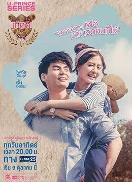 《王子学院之绝对经济师》2016年泰国喜剧,爱情电视剧在线观看