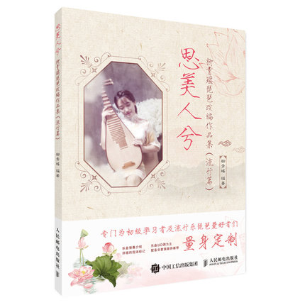 Si Mei Ren Liu Qingyao's Adapted Works In Chinese / Chinese Gu Zheng Textbook