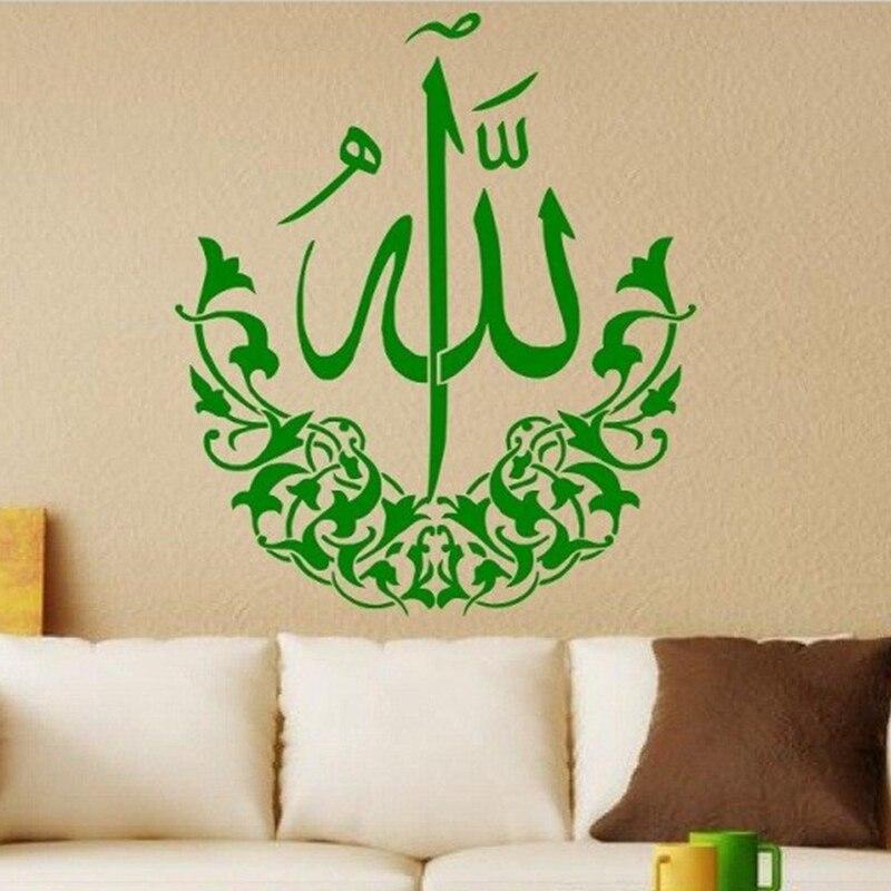 Amazon Stickers Muraux amazon chaude mur islamique art, calligraphie islamique (allah