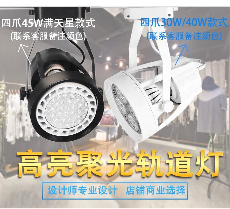 Livraison gratuite PAR30 25 W 30 W 35 W 40 W 45 W projecteur LED cob 220 V lumière de piste de LED commerciale