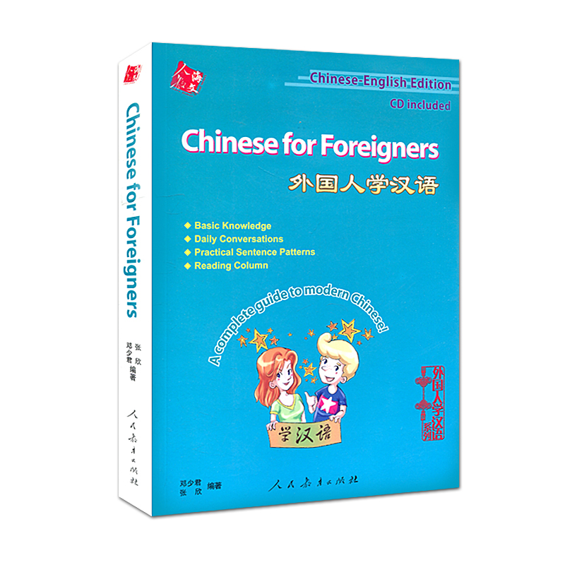 Chinese English Bilingual students Textbook Chinese For Foreigners (with CD)  A Complete Guide to Morden Chinese easy steps to chinese for kids 3a textbook w cd