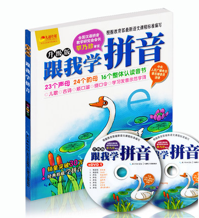 Learn Pinyin (Phonetic Notation ) Textbook Book For Learning Chinese Pin Yin Hanzi First Book