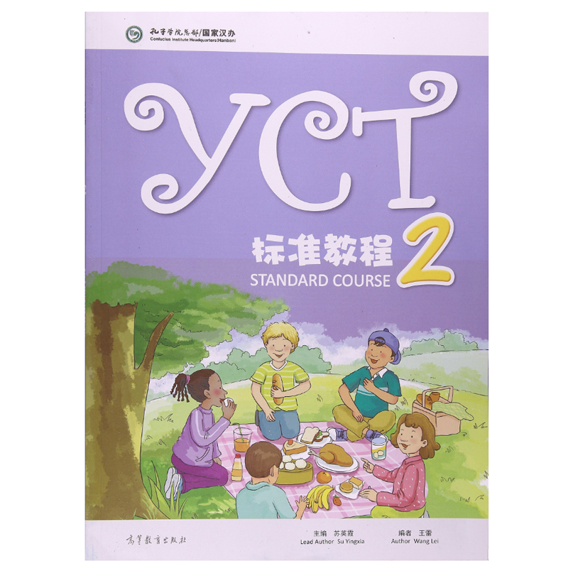 YCT Standard Course 2 Youth Chinese Test Textbook For Entry Level Primary School And Middle School Students From Overseas