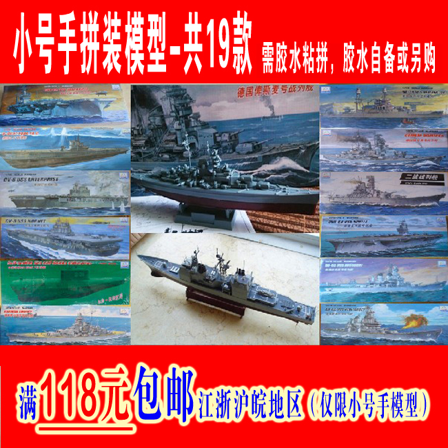 1:300 Bisimai Aircraft Carrier Yamato Battleship Submarine Assembly Military Ship Model 1 400 jinair 777 200er hogan korea kim aircraft model