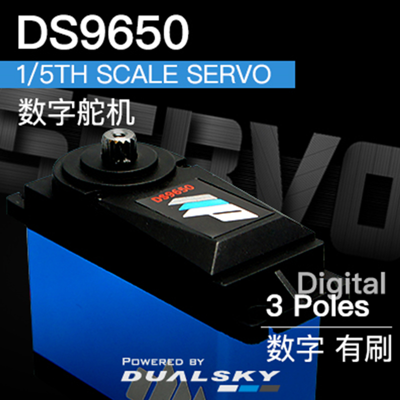 DualSky Servo DS9650 1/5th scale servo 202g 50kg Digital servo Brushless standard Servo 57 brushless servomotors dc servo drives ac servo drives engraving machines servo