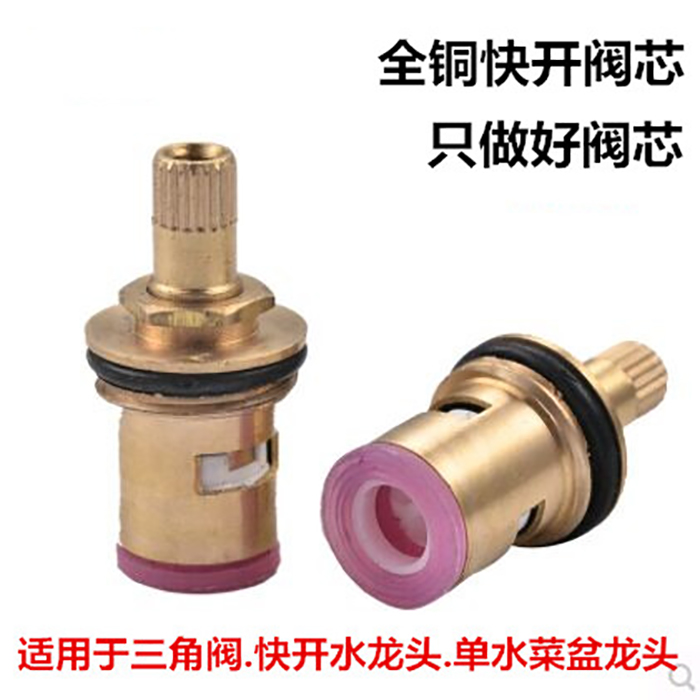 Faucet accessories spool hot and cold water faucet ceramic spool copper quick open copper head a